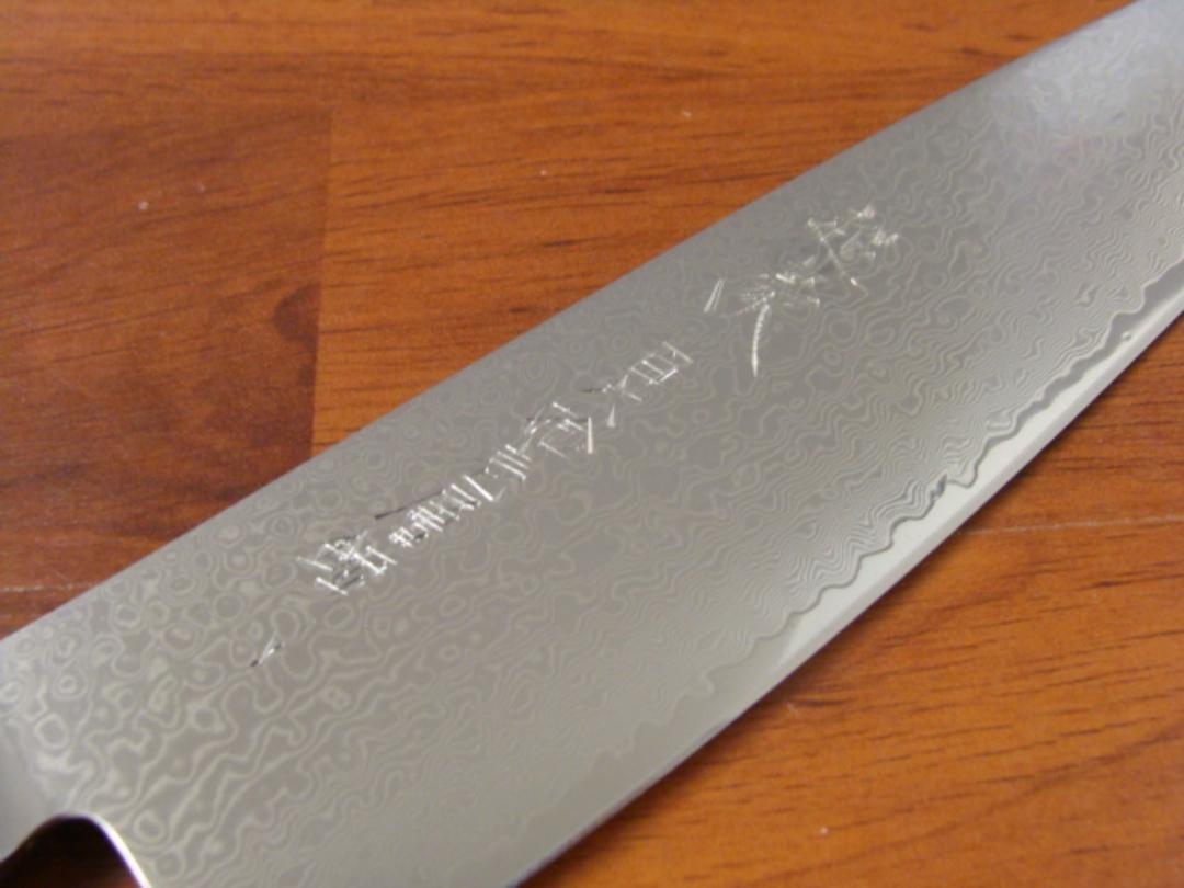 Super GOU Japanese Damascus Chef's Knife 200mm image 1