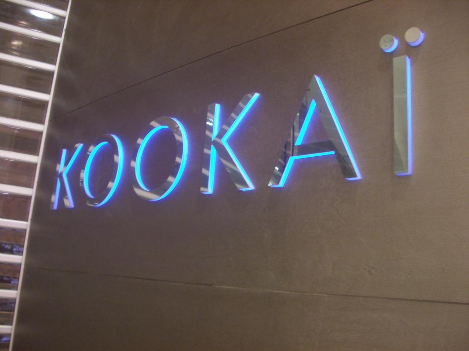 Neon Blue Backlit Signage -Kookai #1