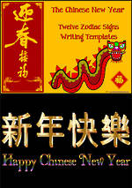 Chinese Zodiac Signs | Page Borders