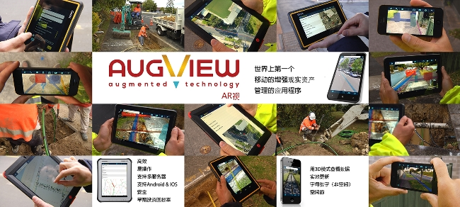 Augview picture poster chinese v4 small (1)-674