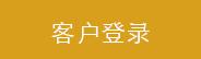 about-login-cn