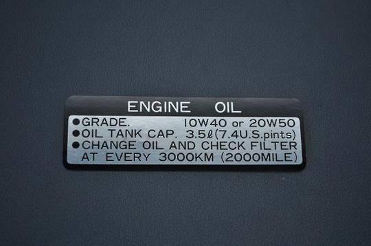MRS-H75-F141 CB750 Oil Caution Label