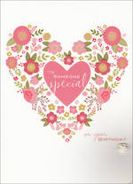 Hallmark Female Birthday Card Floral Heart