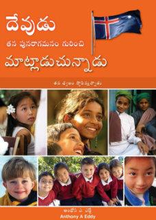 TeluguBk1Fcov321x(copy)